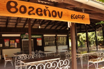 Kiosek kempu s výčepem a rychlým občerstvením. Stravování je možné v restauraci Bozeňov, která je vzdálená 300 metrů od kempu.
